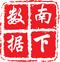 南下网络-公信.中国