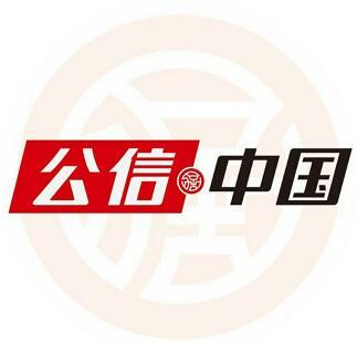 公信中国图片