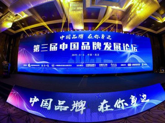 中国品牌发展论坛