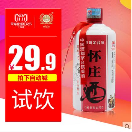 怀庄酒(藏)图片