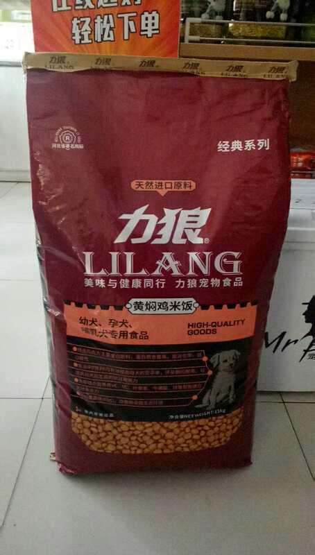 力狼黄焖鸡米饭15公斤幼犬/210元图片