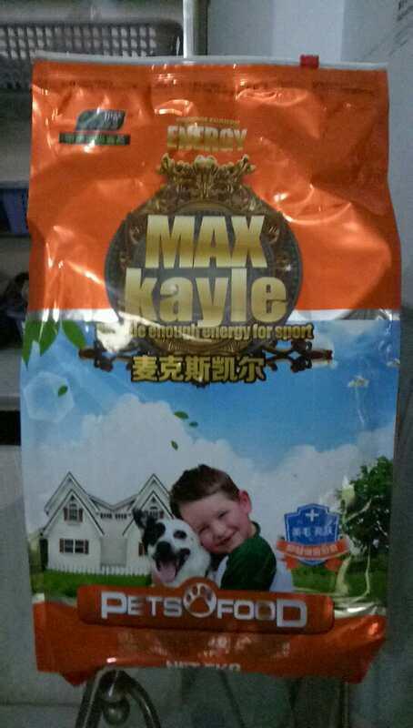 伊萨麦克斯凯尔,5公斤幼犬/165元图片